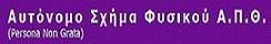 παλαιό αυτόνομο σχήμα φυσικού (Persona Non Grata)